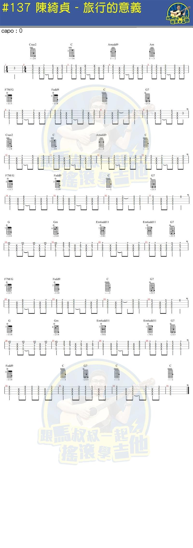 尤克里里,吉他:找谱,扒谱,歌曲