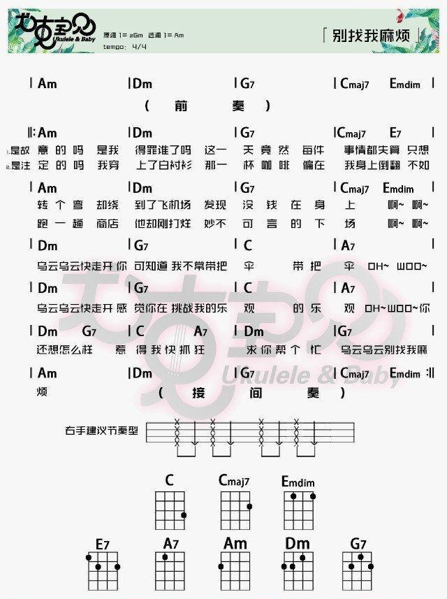 那么花儿ukulele谱子