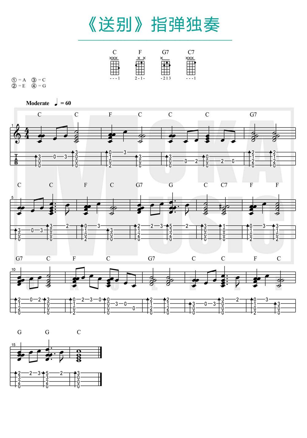 送别 ukulele指弹独奏谱 摩卡音乐