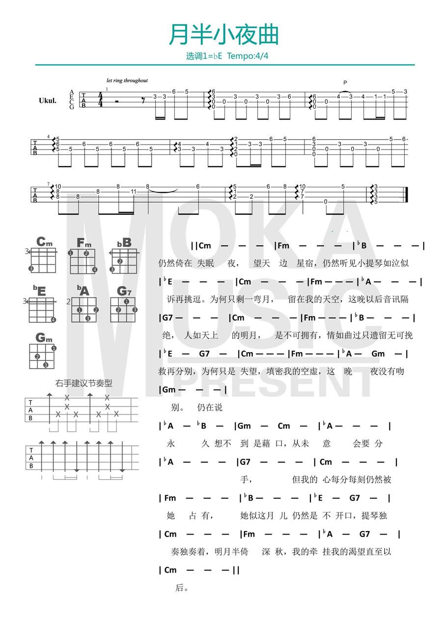 夜半小夜曲 ukulele谱