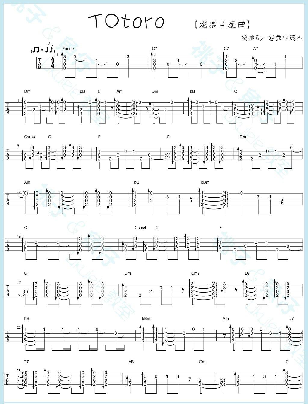 龙猫片尾曲 尤克里里谱子 指弹独奏