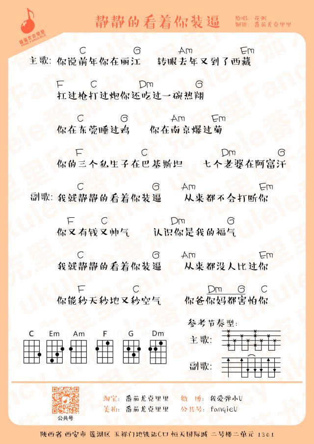 谱子制作的很简单 右手节奏型请参考:(14)3231323 92尤克里里版本示范