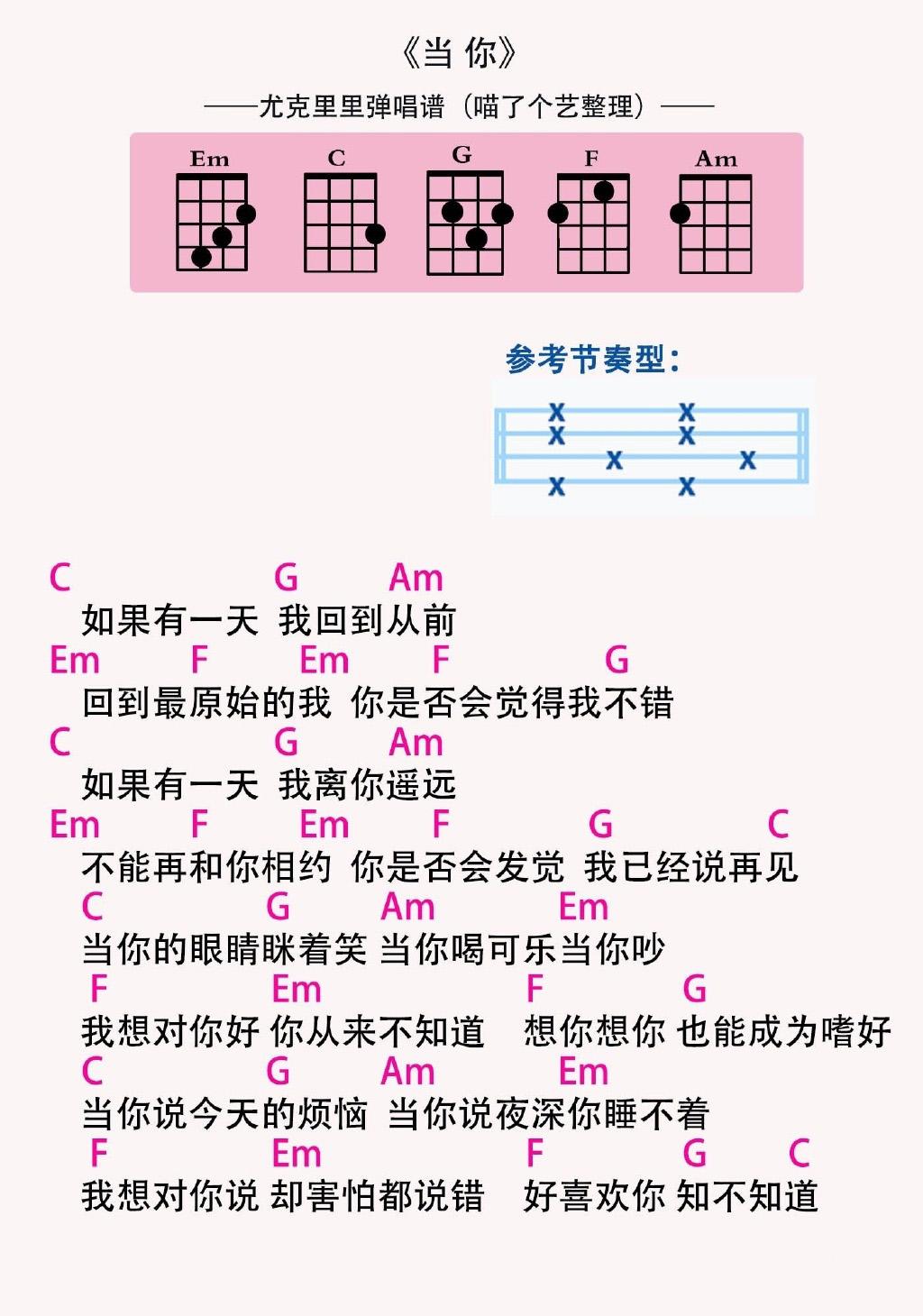 小星星ukulele谱子