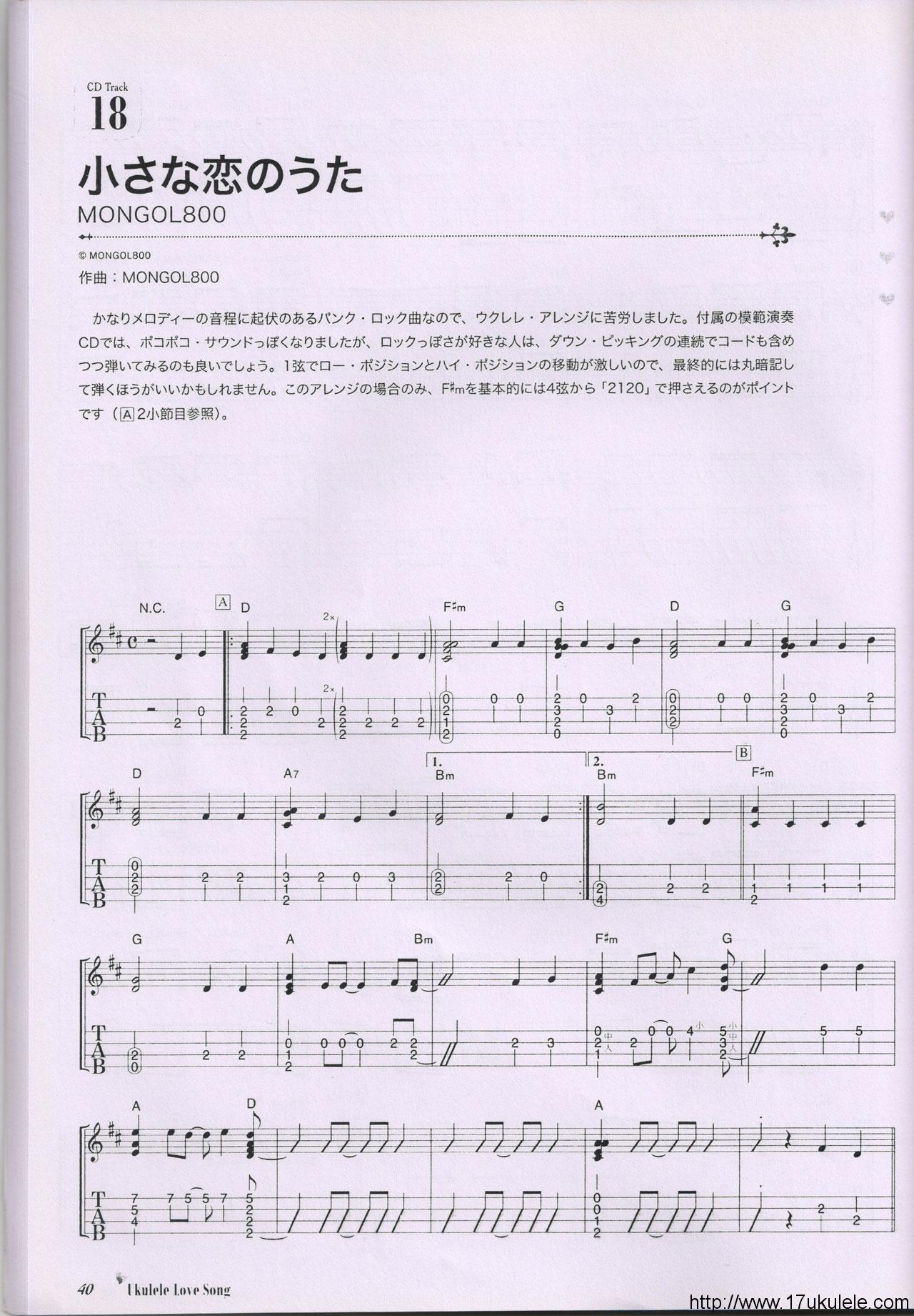 さな恋のうた 小小恋歌 ukulele谱 教程