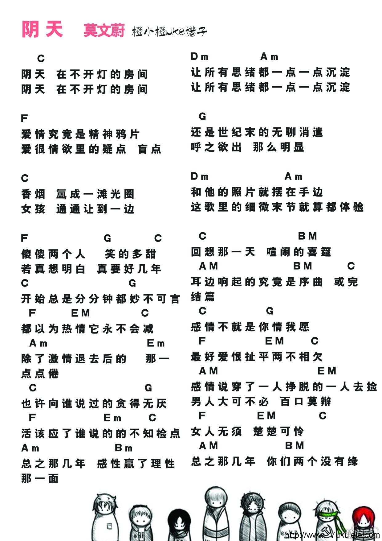 《阴天》- 莫文蔚 尤克里里谱子