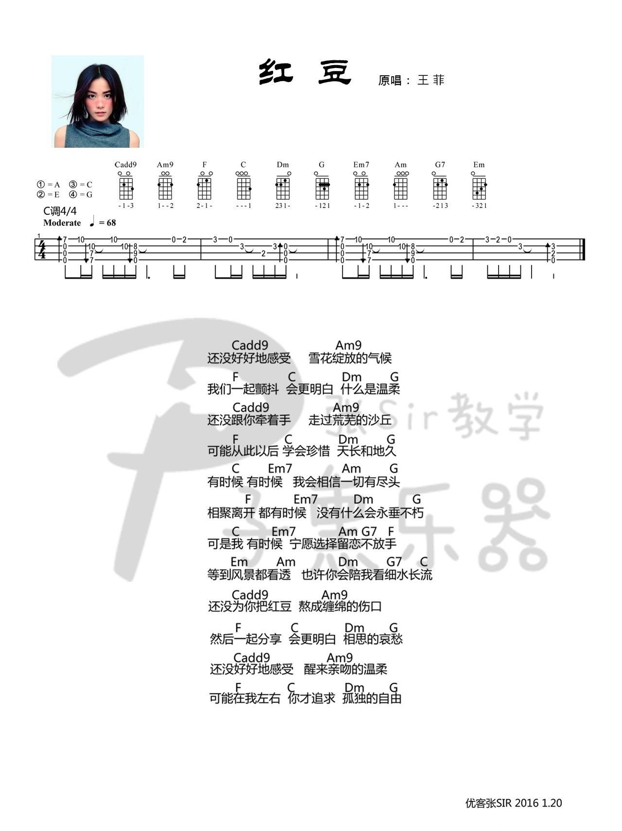 《红豆》- 王菲 尤克里里谱子