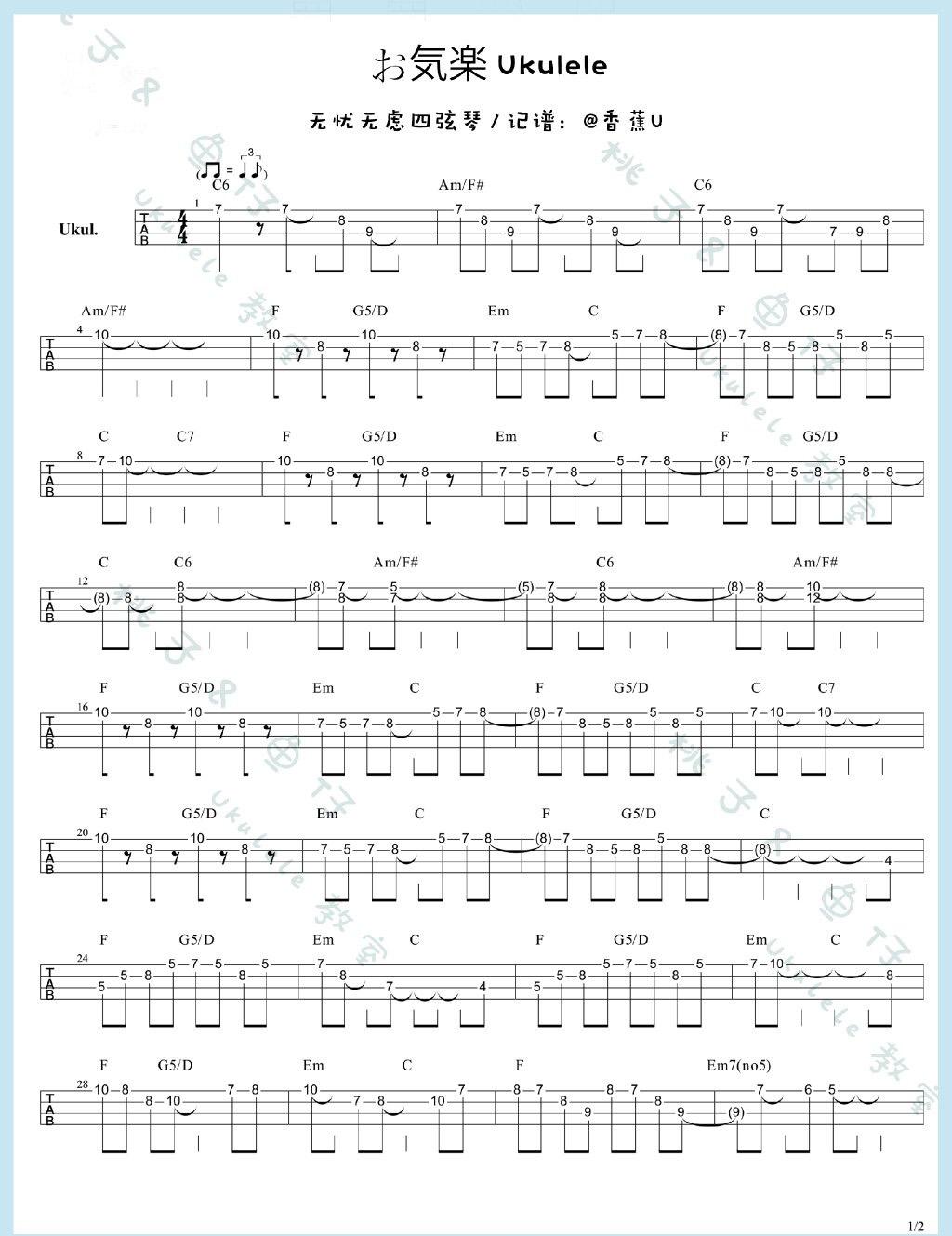 《お気楽 ukulele》指弹谱子