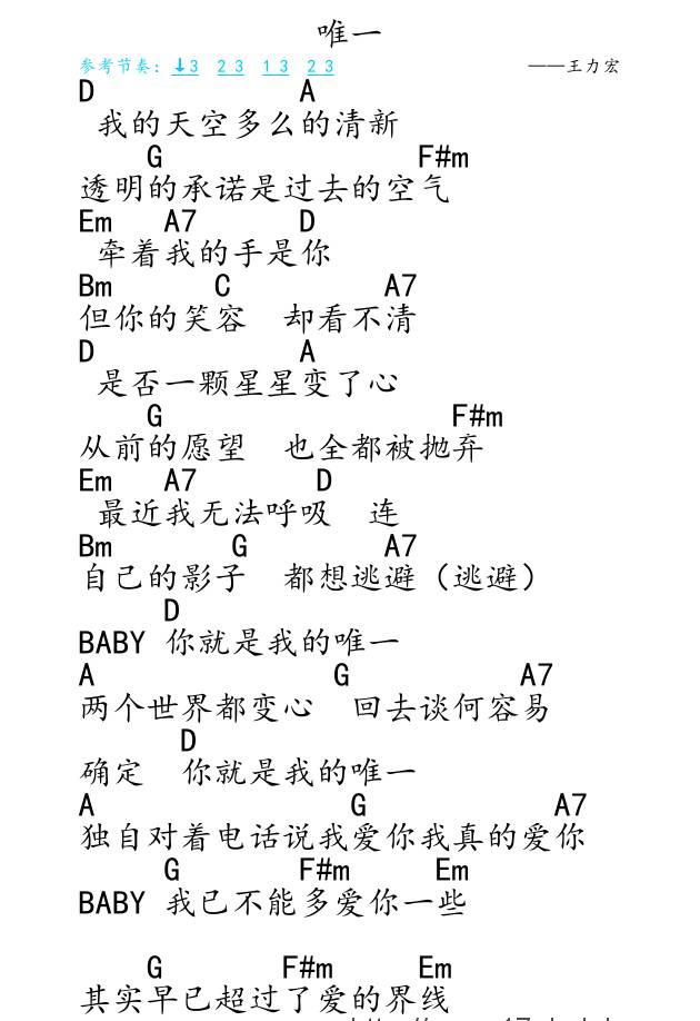 全球华语榜中榜_《唯一》- 王力宏 尤克里里弹唱谱|一起Ukulele尤克里里