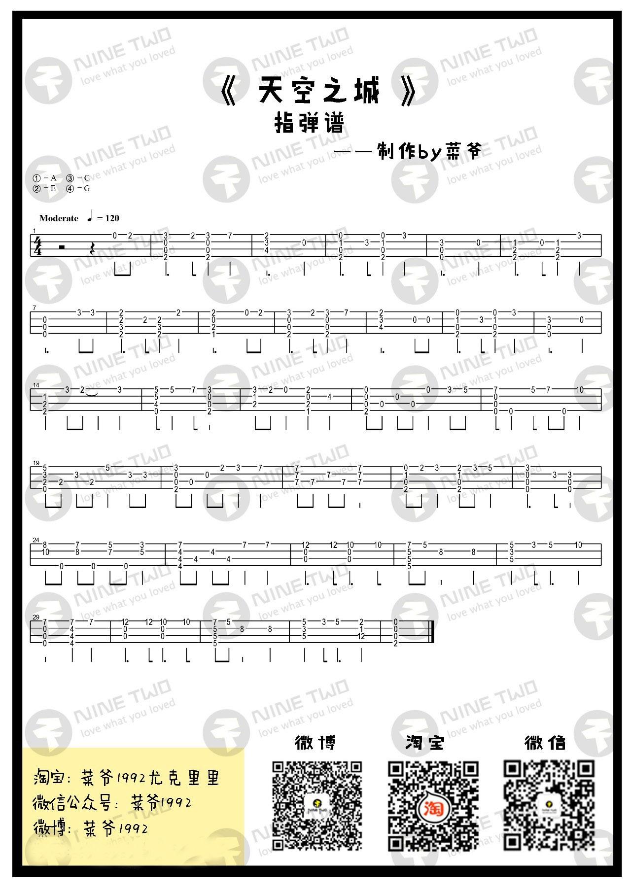 《天空之城》- ukulele指弹曲谱