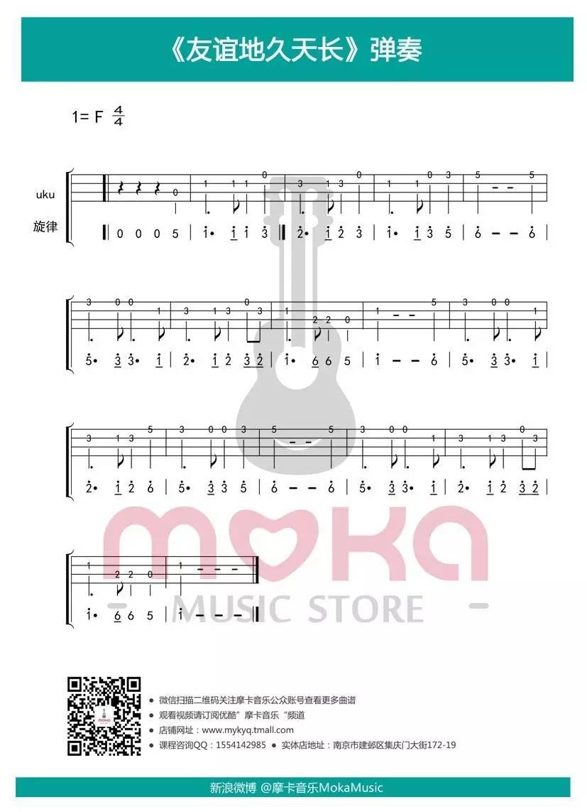 友谊地久天长 - 单音曲谱|一起ukulele尤克里里