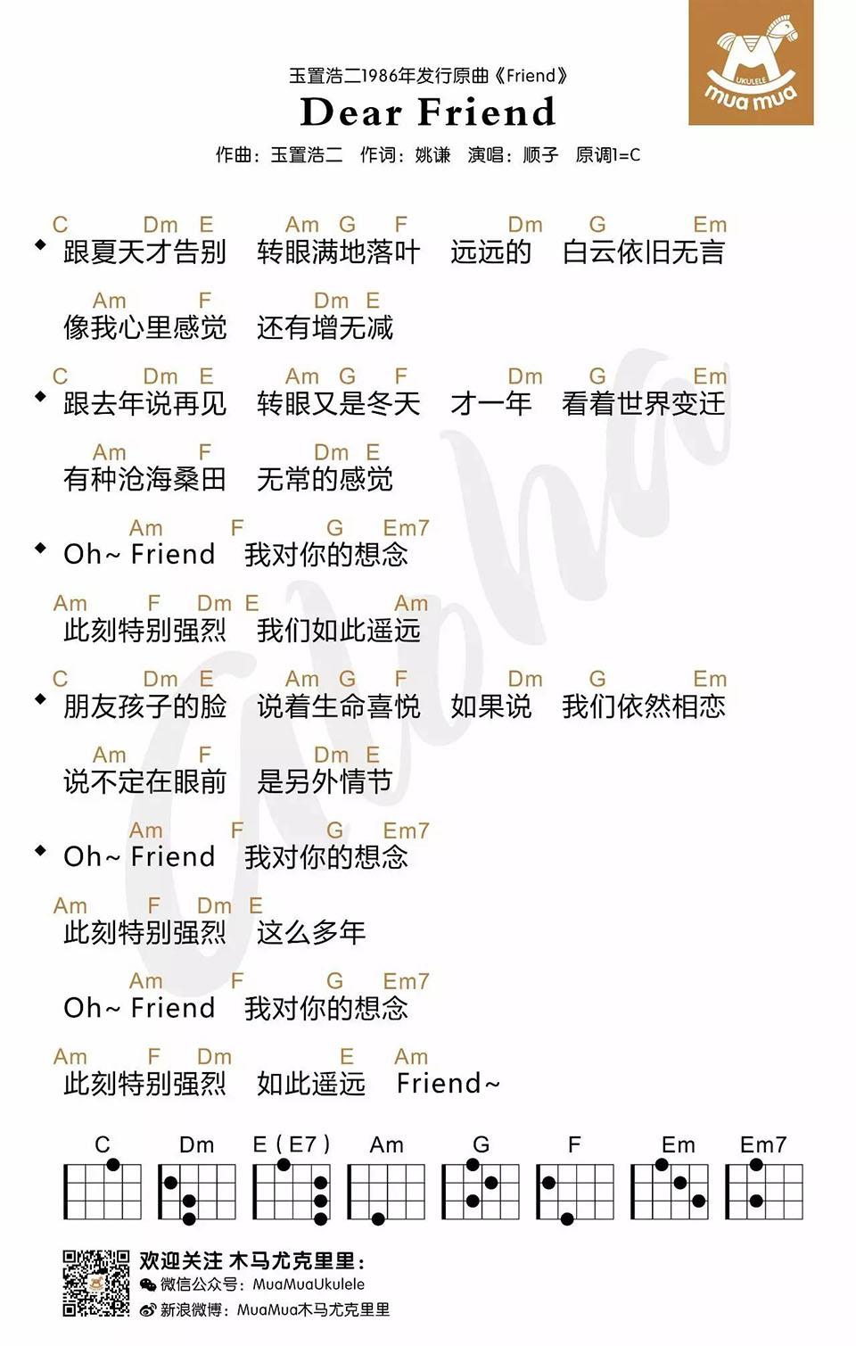 dear friend - 玉置浩二【原唱】 尤克里里谱