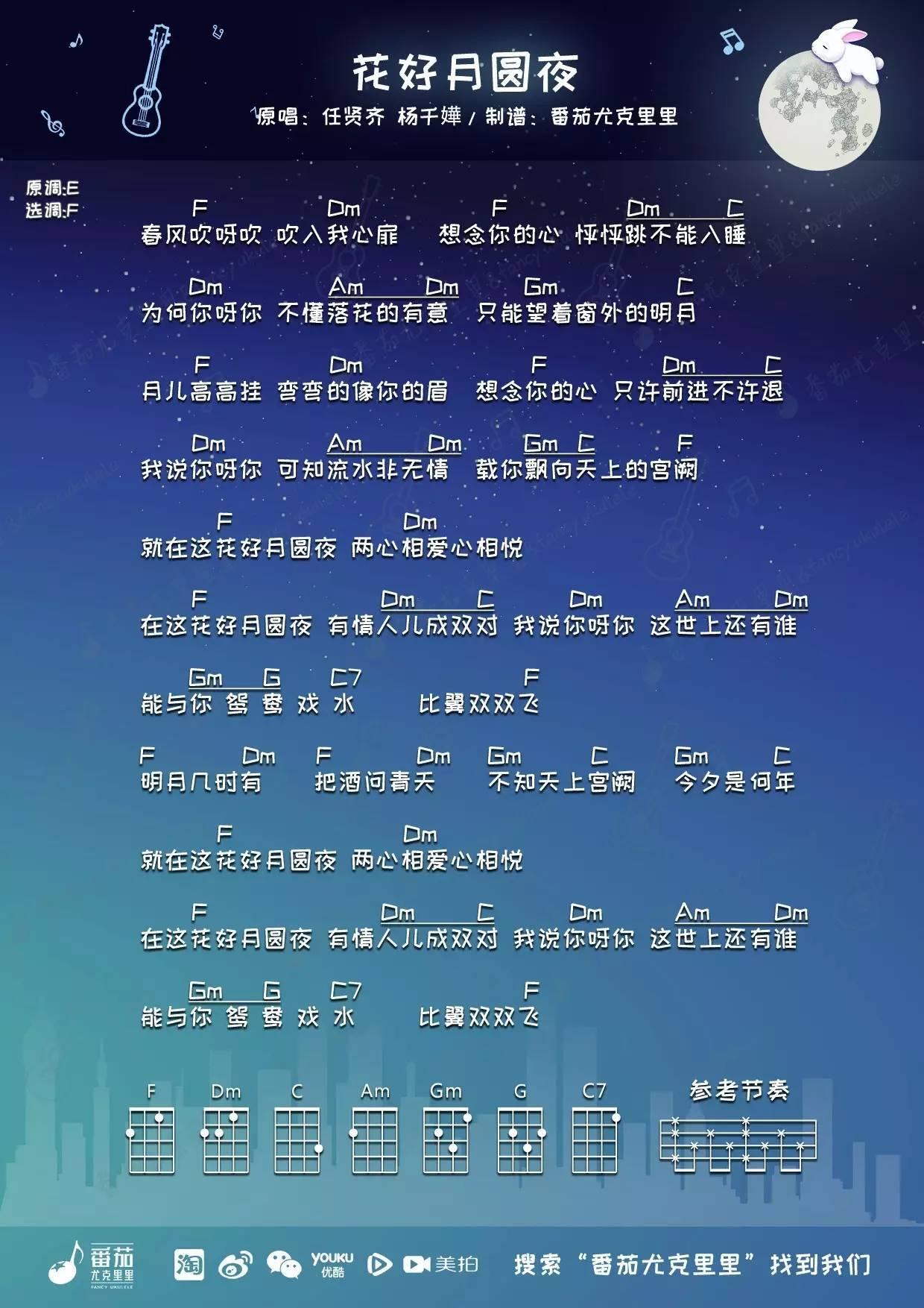 花好月圆夜 - 任贤齐&杨千嬅 尤克里里谱