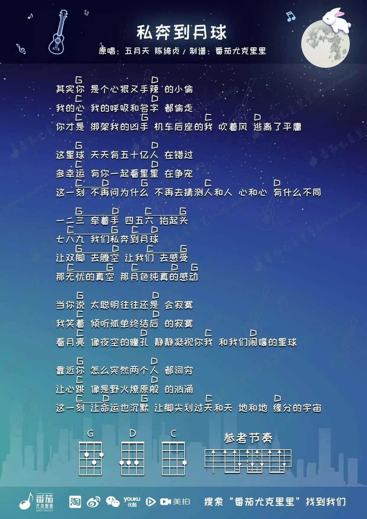 私奔到月球 - 陈绮贞&阿信 尤克里里谱