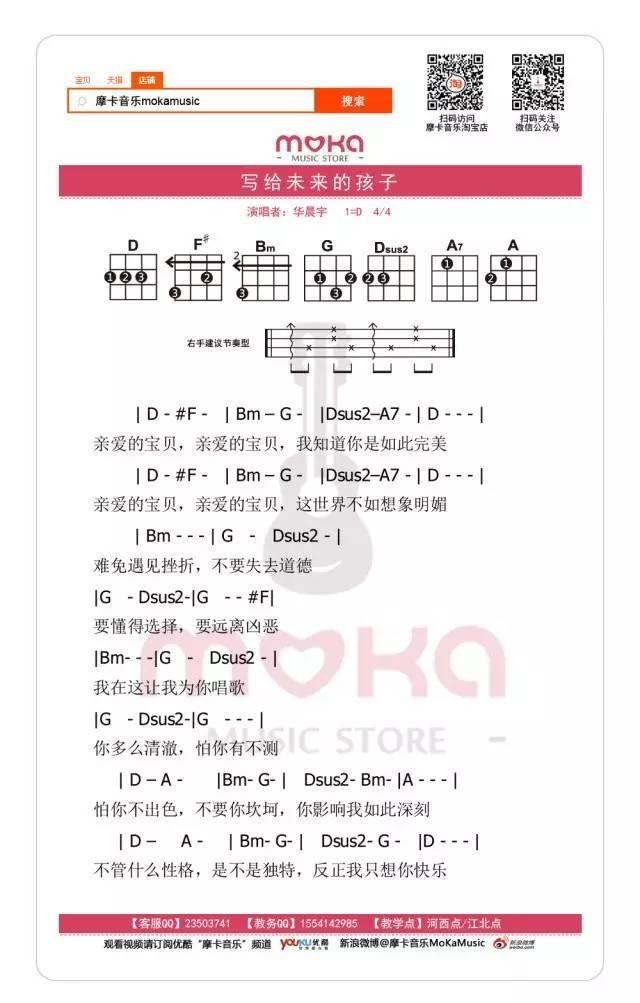 写给未来的孩子 - 华晨宇 ukulele弹唱谱