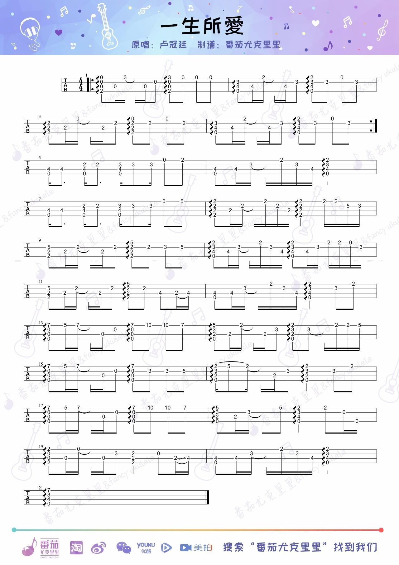 一生所爱 - 卢冠廷 ukulele指弹教程