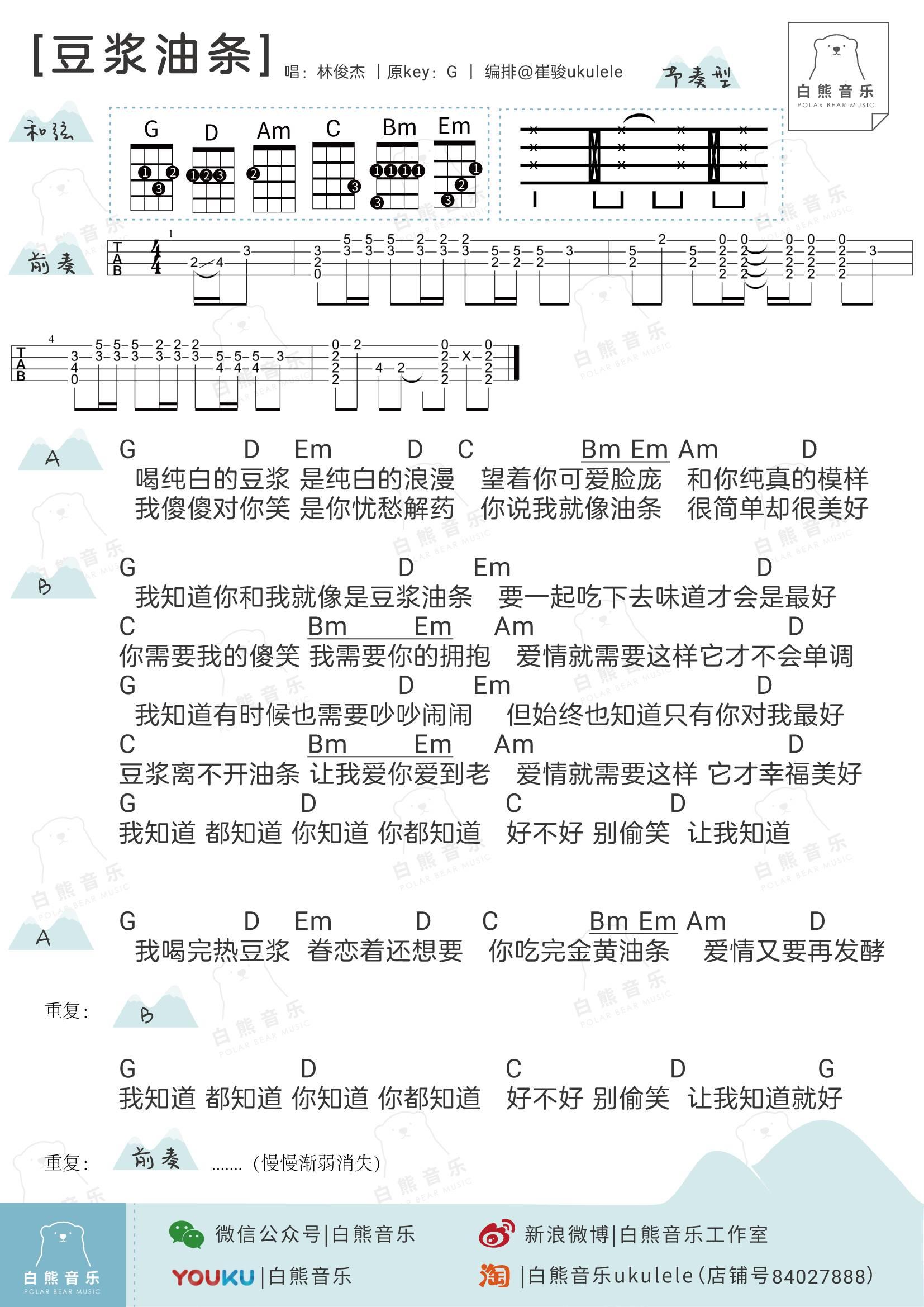 豆浆油条 林俊杰 ukulele谱