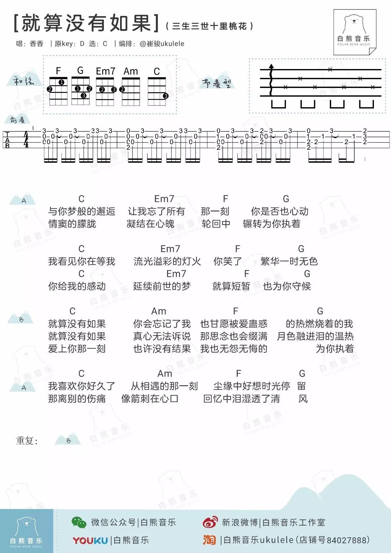 三生三世十里桃花 原声带歌谱精选集