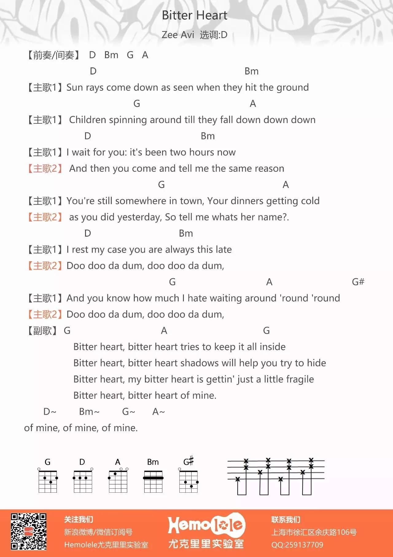 尤克里里谱 bitter heart - zee avi 尤克里里谱  如果你喜欢jazz风的图片