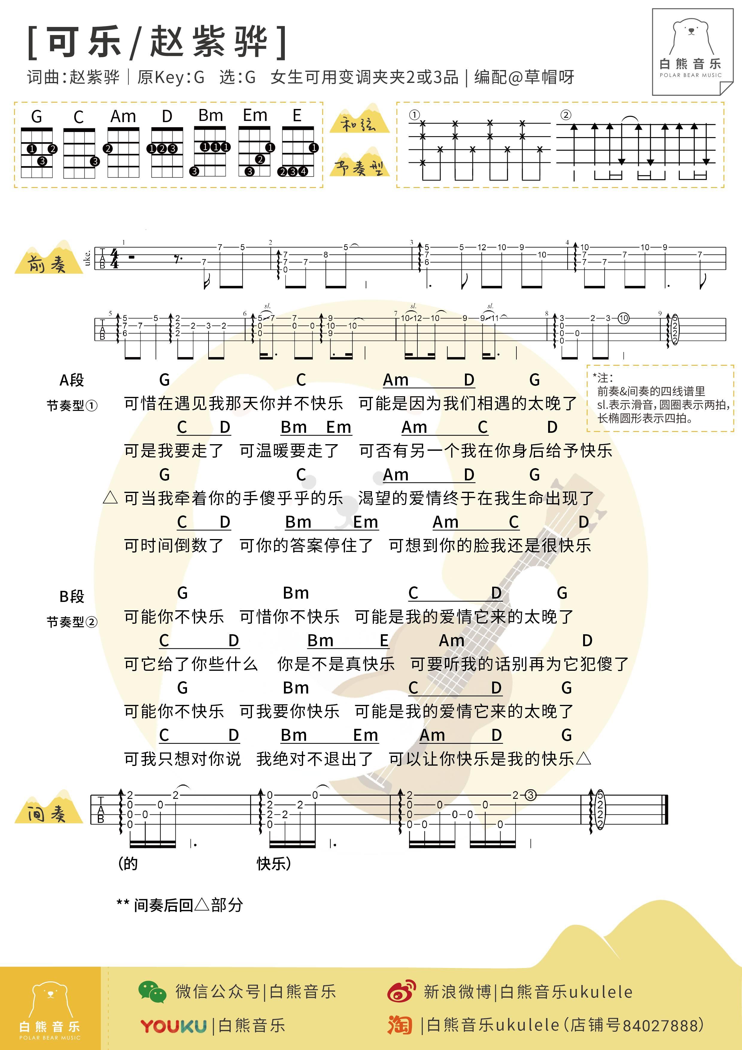 〈可乐〉赵紫骅/ 尤克里里歌谱