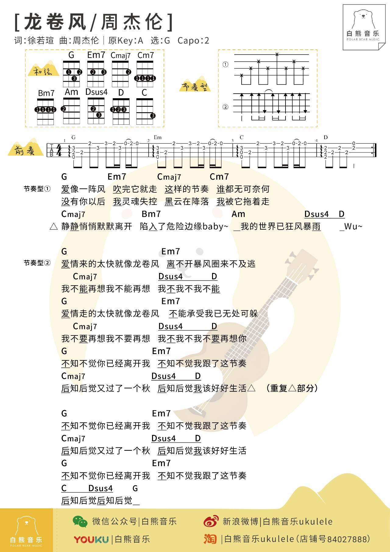 〈龙卷风〉周杰伦/ 尤克里里指弹&弹唱歌谱