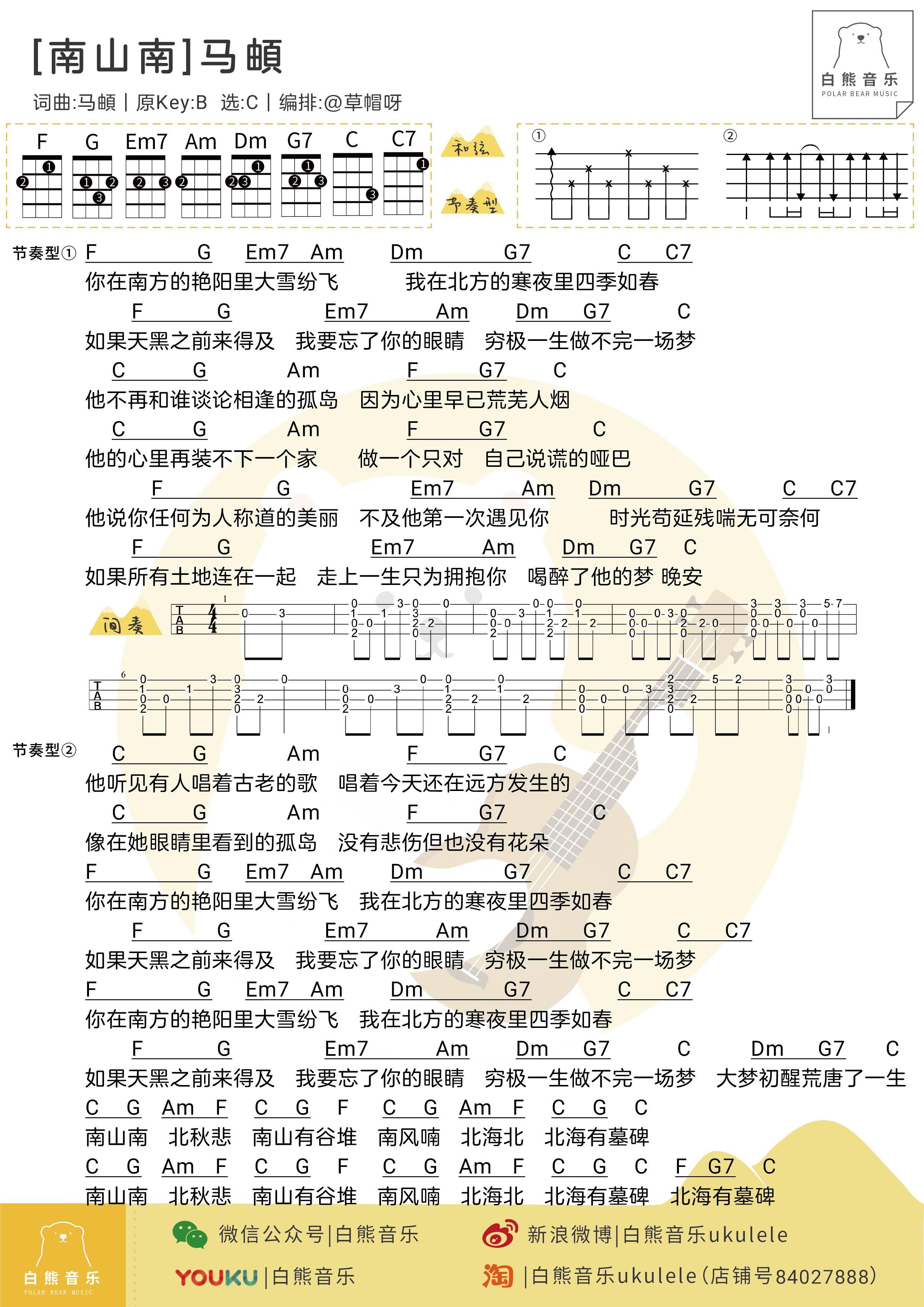 〈南山南〉马頔/ 尤克里里谱多版本