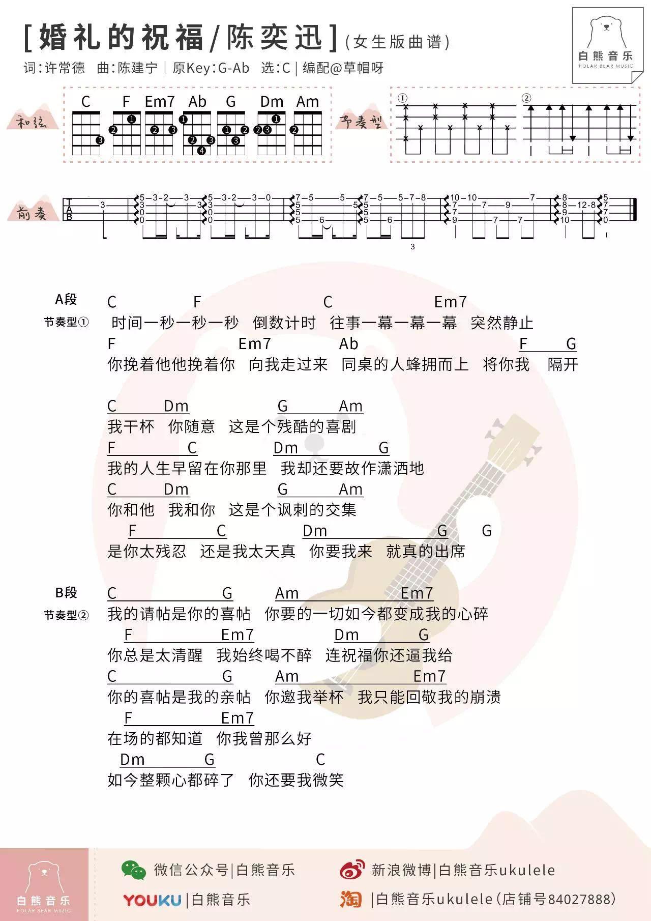 《婚礼的祝福》陈奕迅 尤克里里曲谱