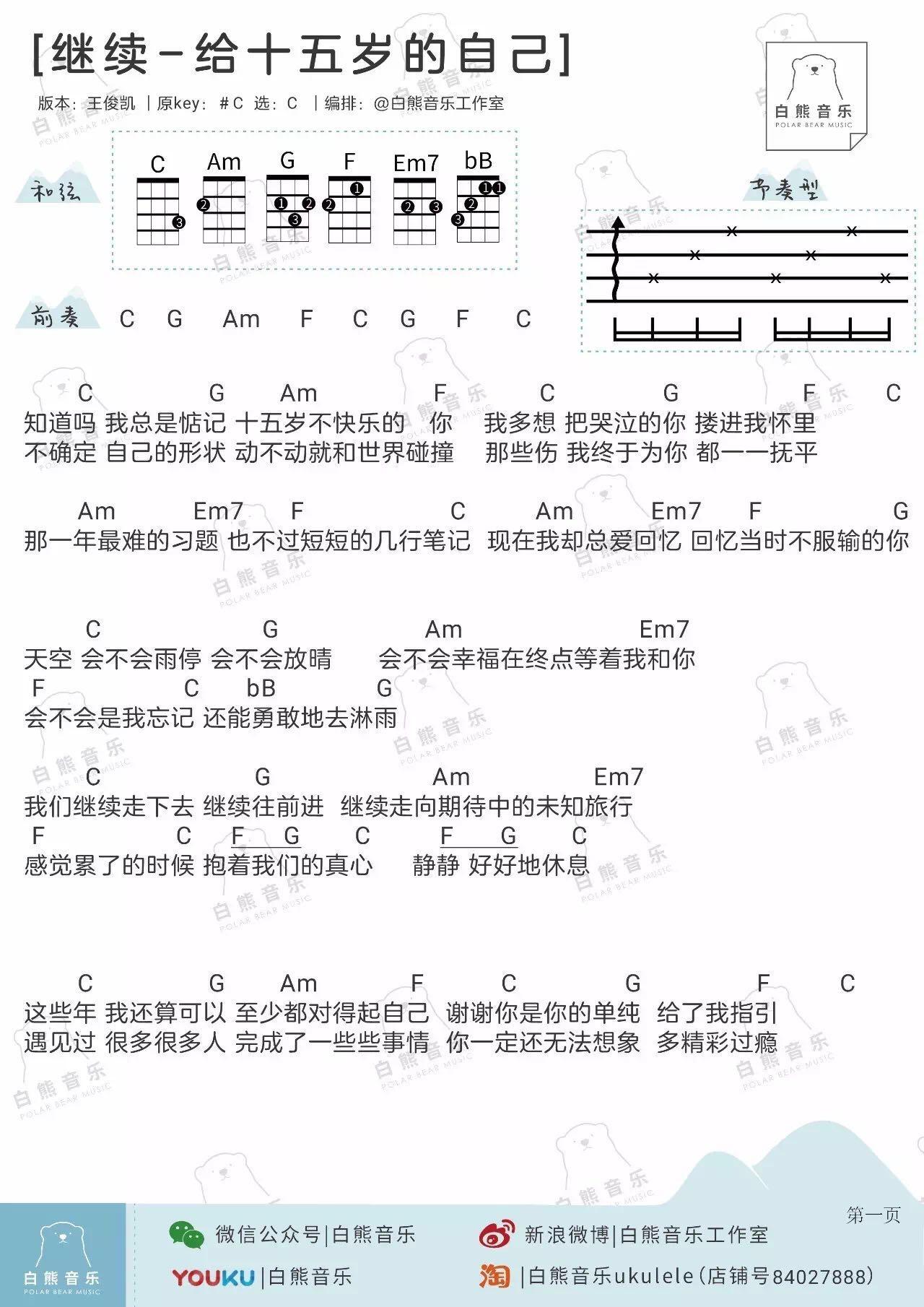 《继续-给十五岁的自己》-刘若英/王俊凯 尤克里里谱子