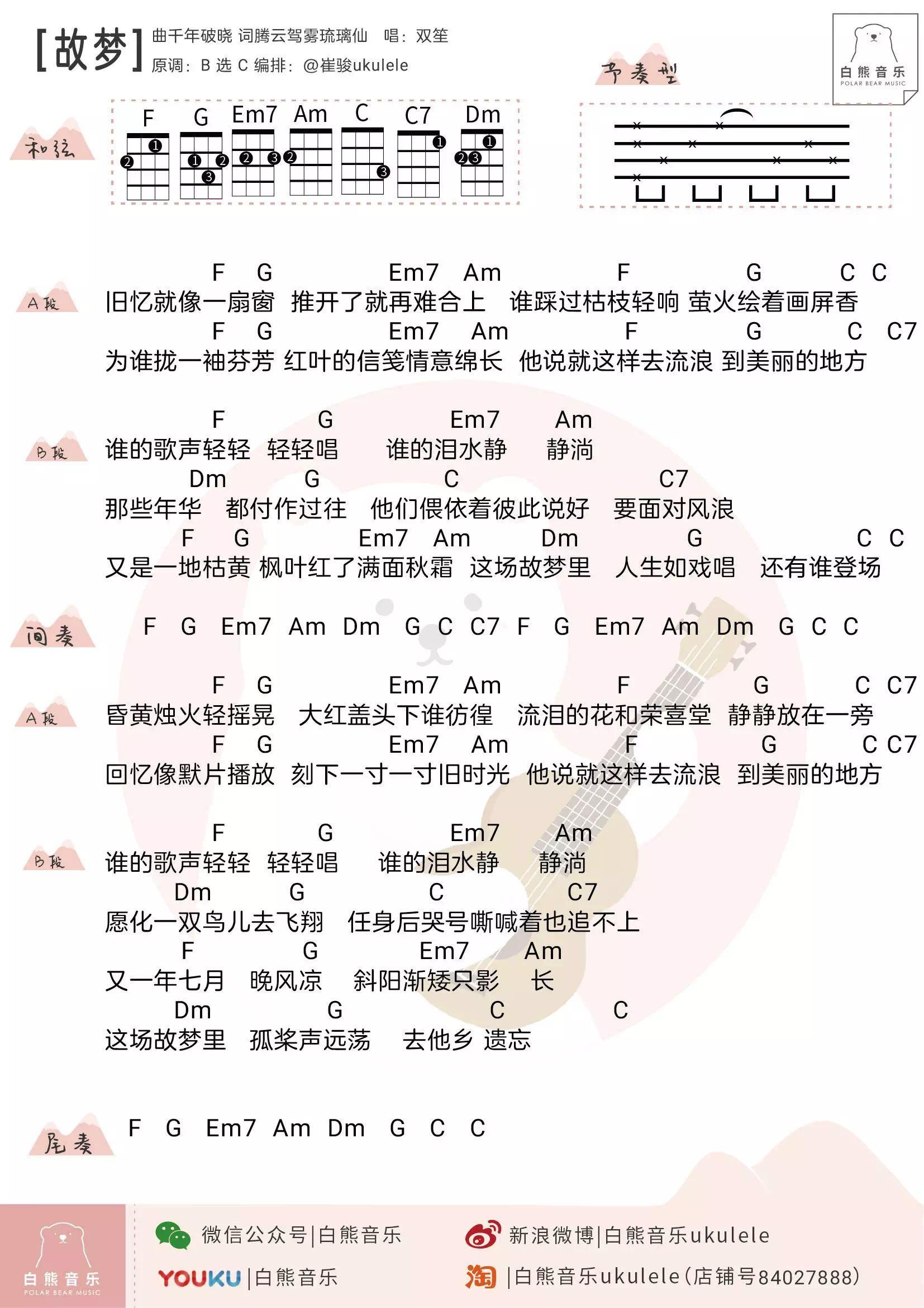 《故梦》双笙/墨明棋妙 尤克里里谱子 男女生版