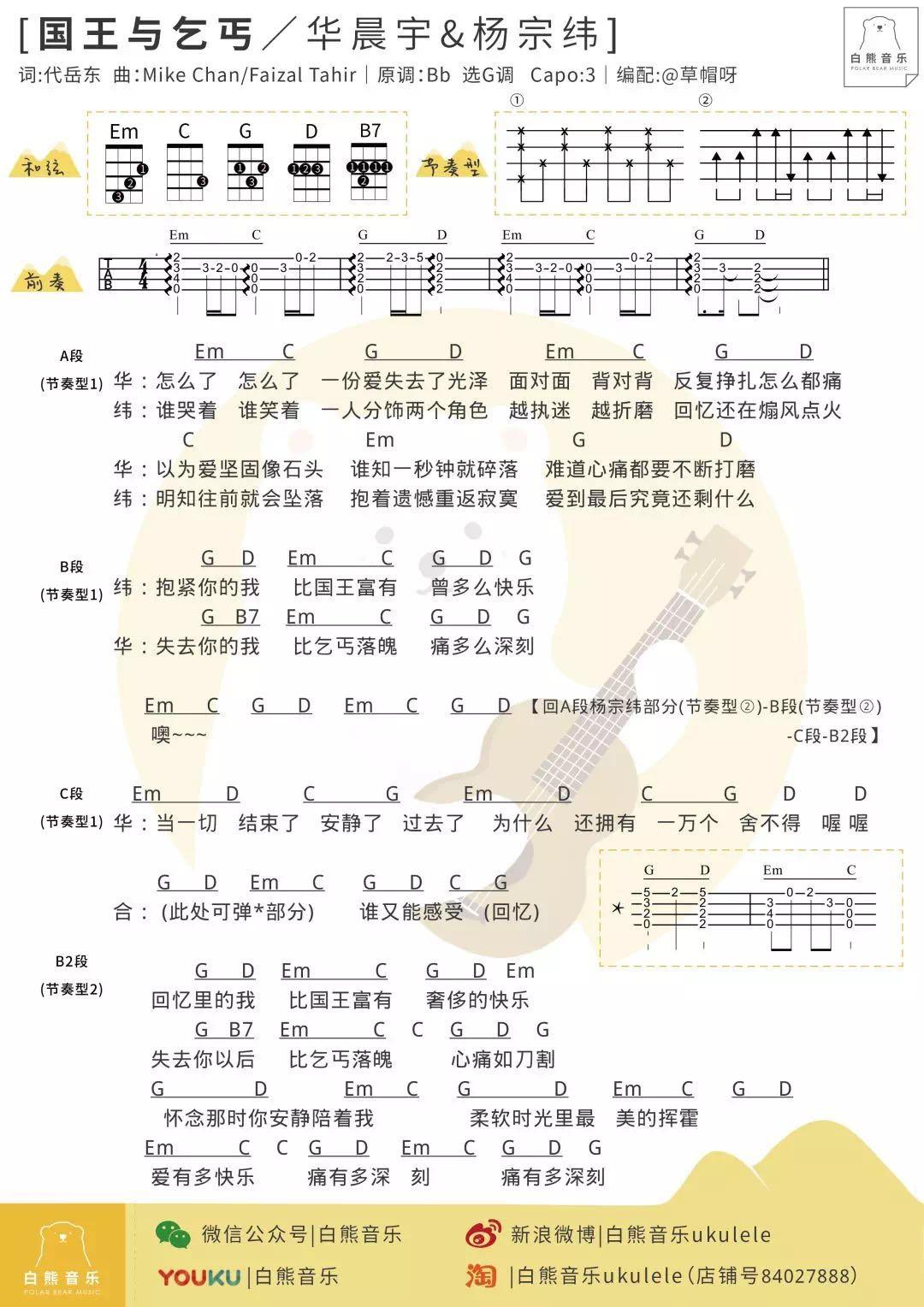 《国王与乞丐》华晨宇 尤克里里乐谱