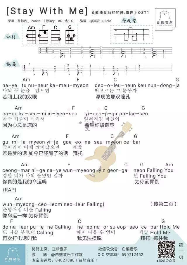 朴灿烈,punch演唱,是男主与女主雨中邂逅相遇时的歌曲,旋律即悲伤又