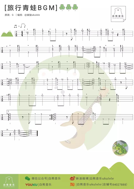 乌克丽丽 谱子周杰伦-尤克里里 指弹 青蛙 旅行