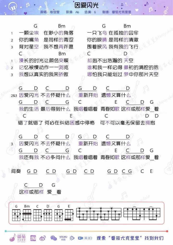 《因爱闪光》徐佳莹 尤克里里曲谱