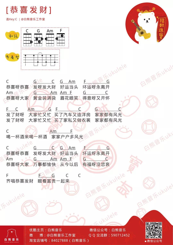 《恭喜发财》刘德华 尤克里里曲谱