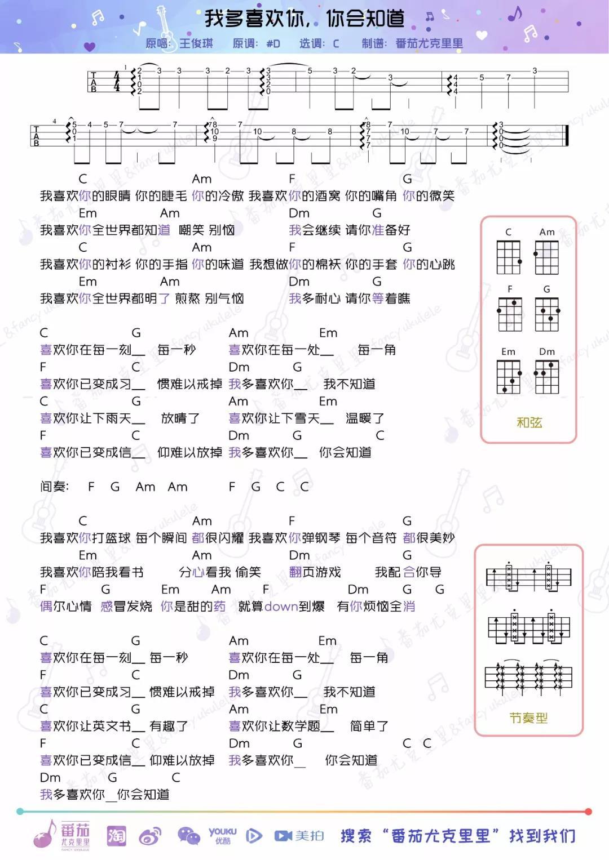 《我多喜欢你,你会知道》王俊琪 尤克里里曲谱