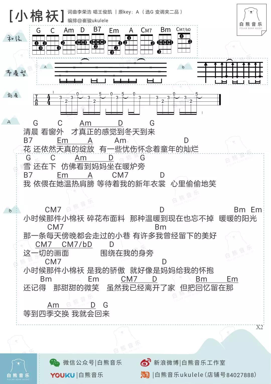 《小棉袄》王俊凯 尤克里里曲谱
