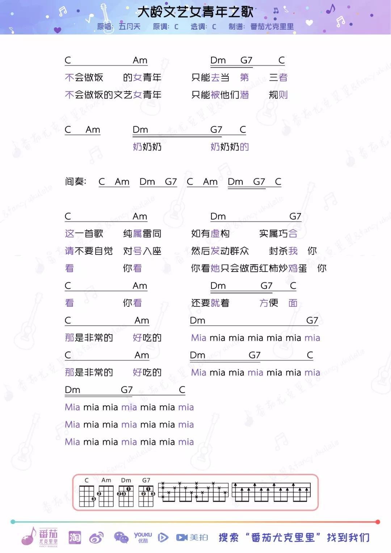 《大龄文艺女青年之歌》邵夷贝 尤克里里曲谱