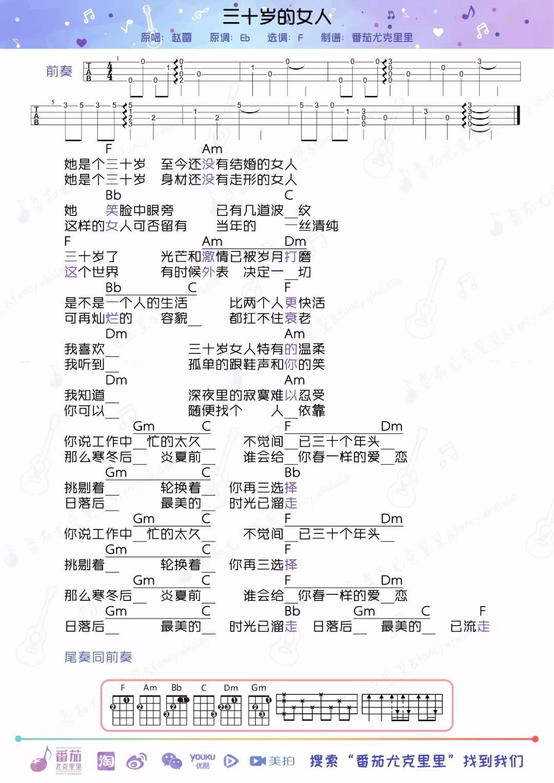 《三十岁的女人》赵雷 尤克里里曲谱