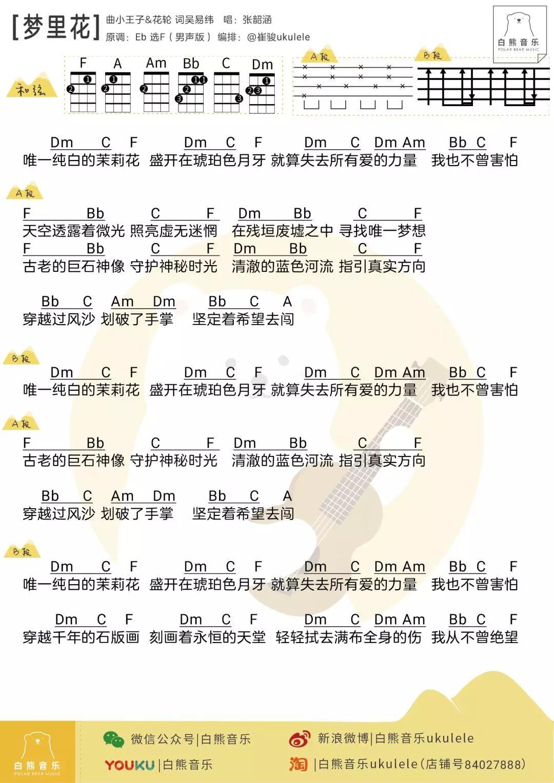 《梦里花 》张韶涵 尤克里里谱子 男生版 女生版