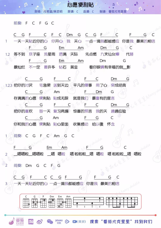 《心愿便利贴》元若蓝、吴忠明 尤克里里曲谱