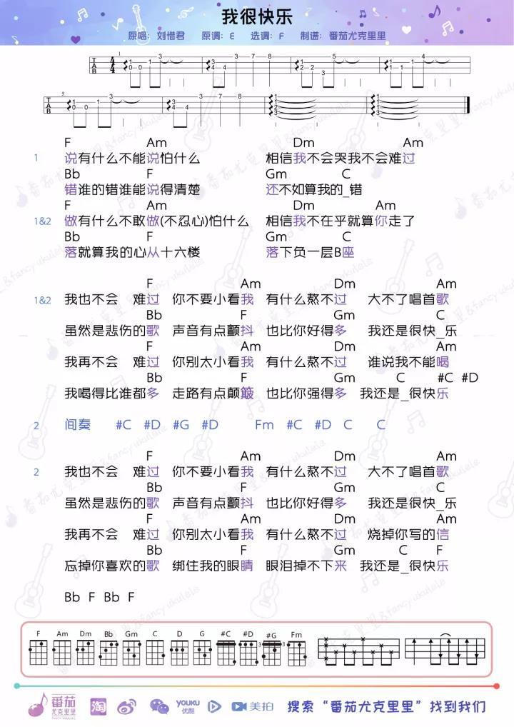 《我很快乐》刘惜君 尤克里里曲谱