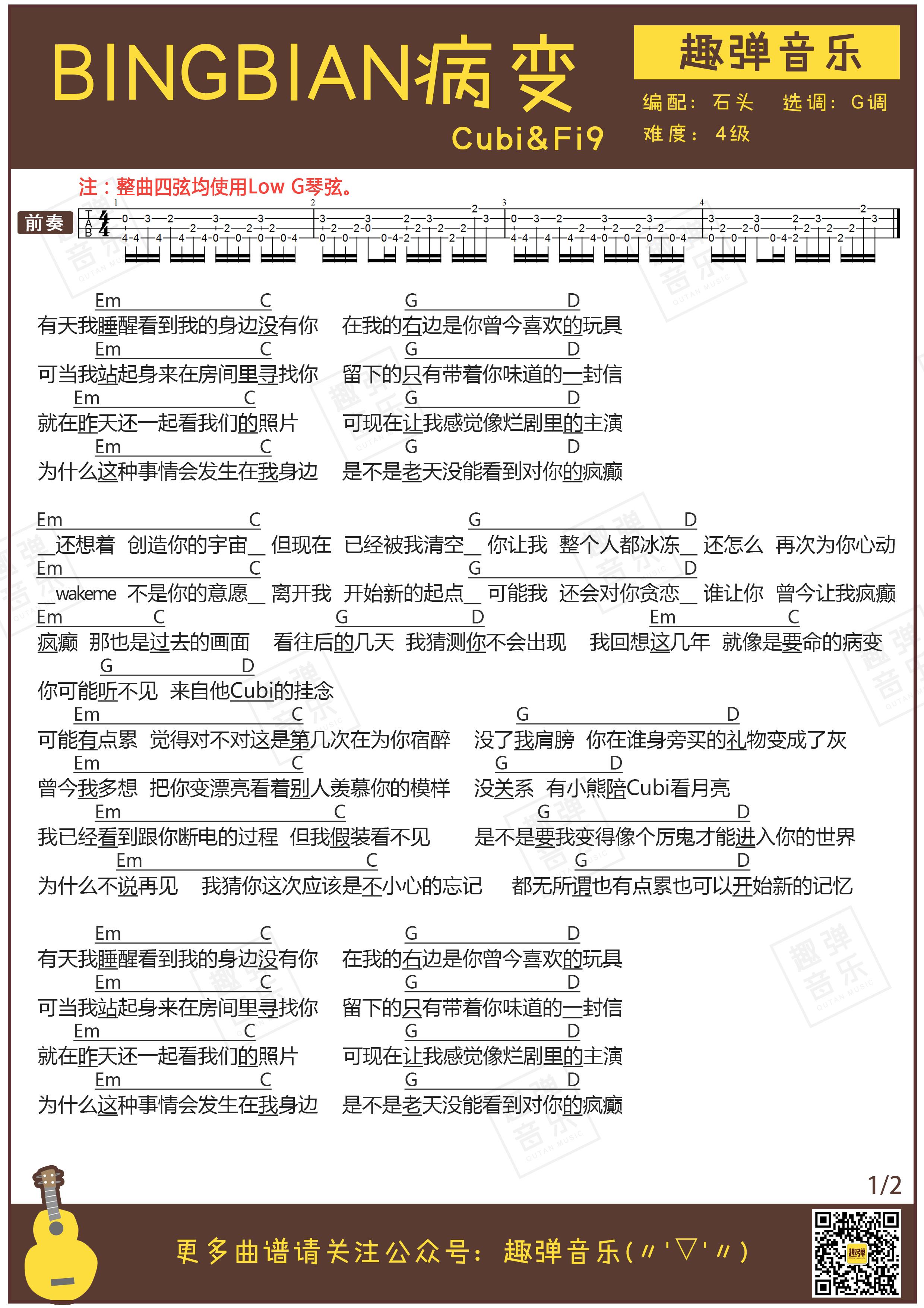 《BINGBIAN病变》Cubi&Fi9 尤克里里曲谱