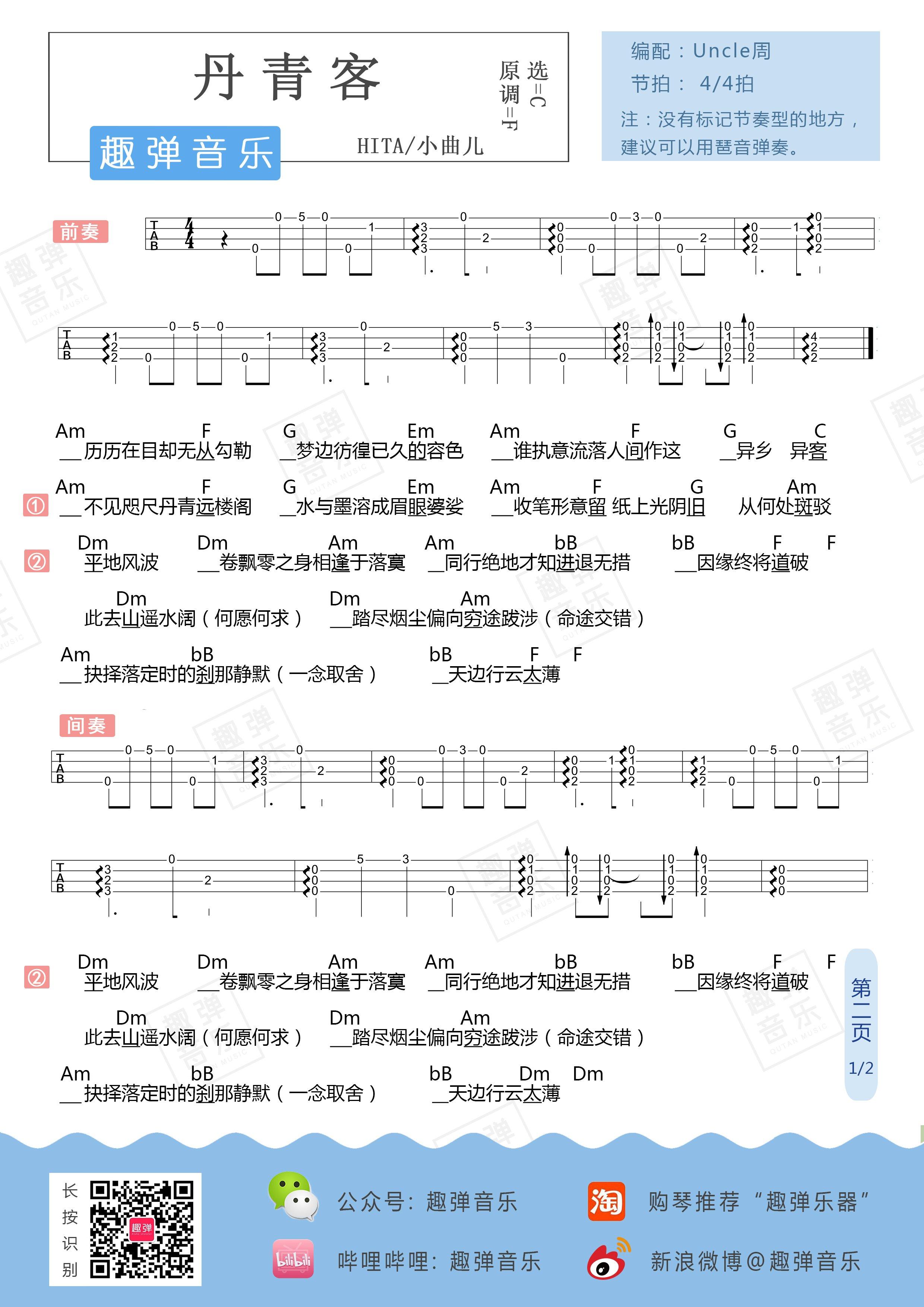 《丹青客》HITA/小曲儿  尤克里里曲谱