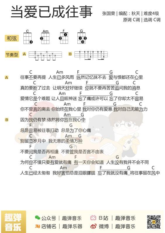 《当爱已成往事》张国荣 尤克里里曲谱