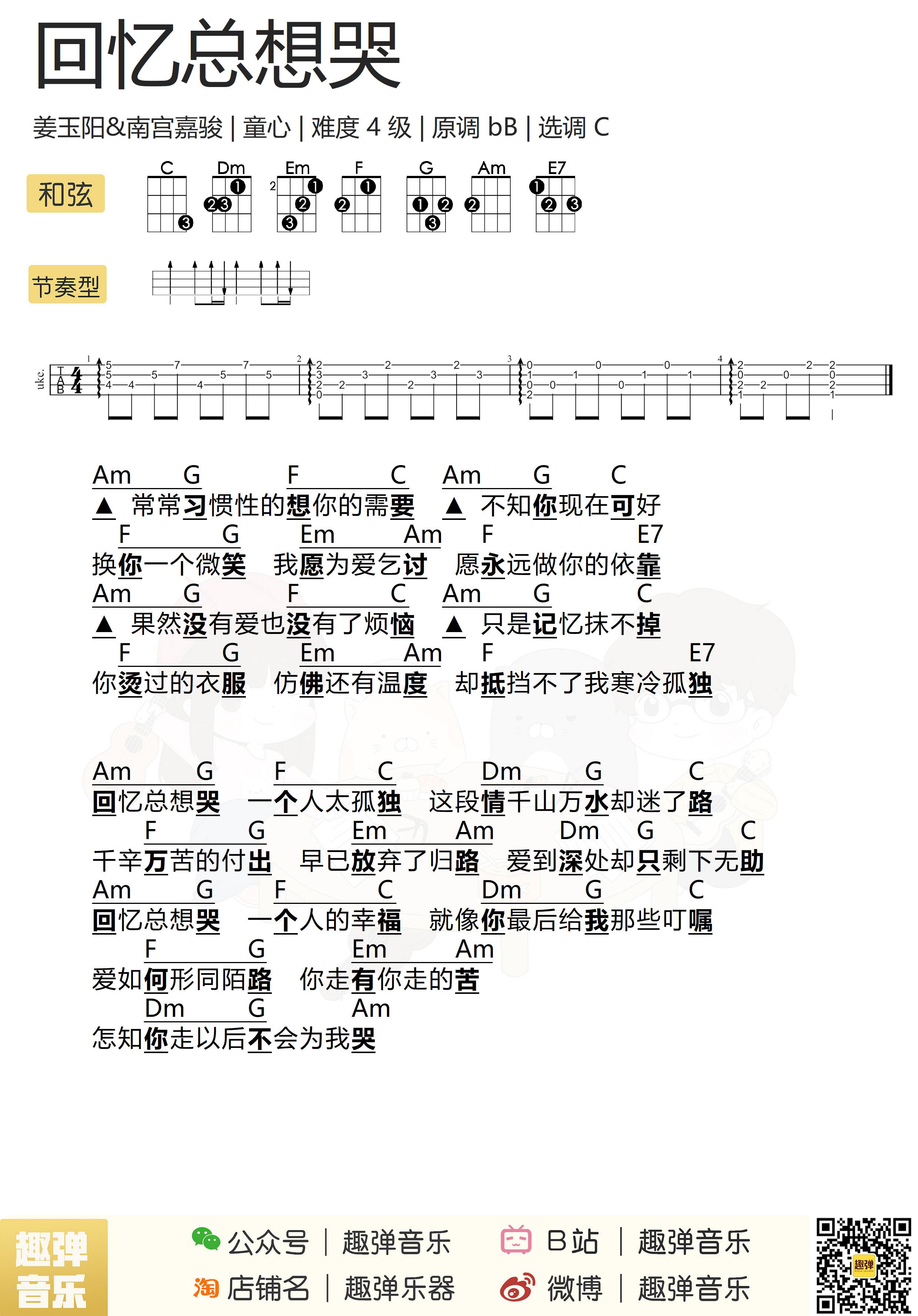 《回忆总想哭》南宫嘉骏 姜玉阳   尤克里里曲谱