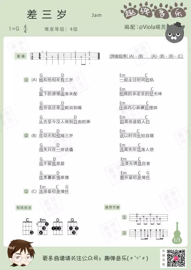 《差三岁》JAM阿敬 尤克里里曲谱