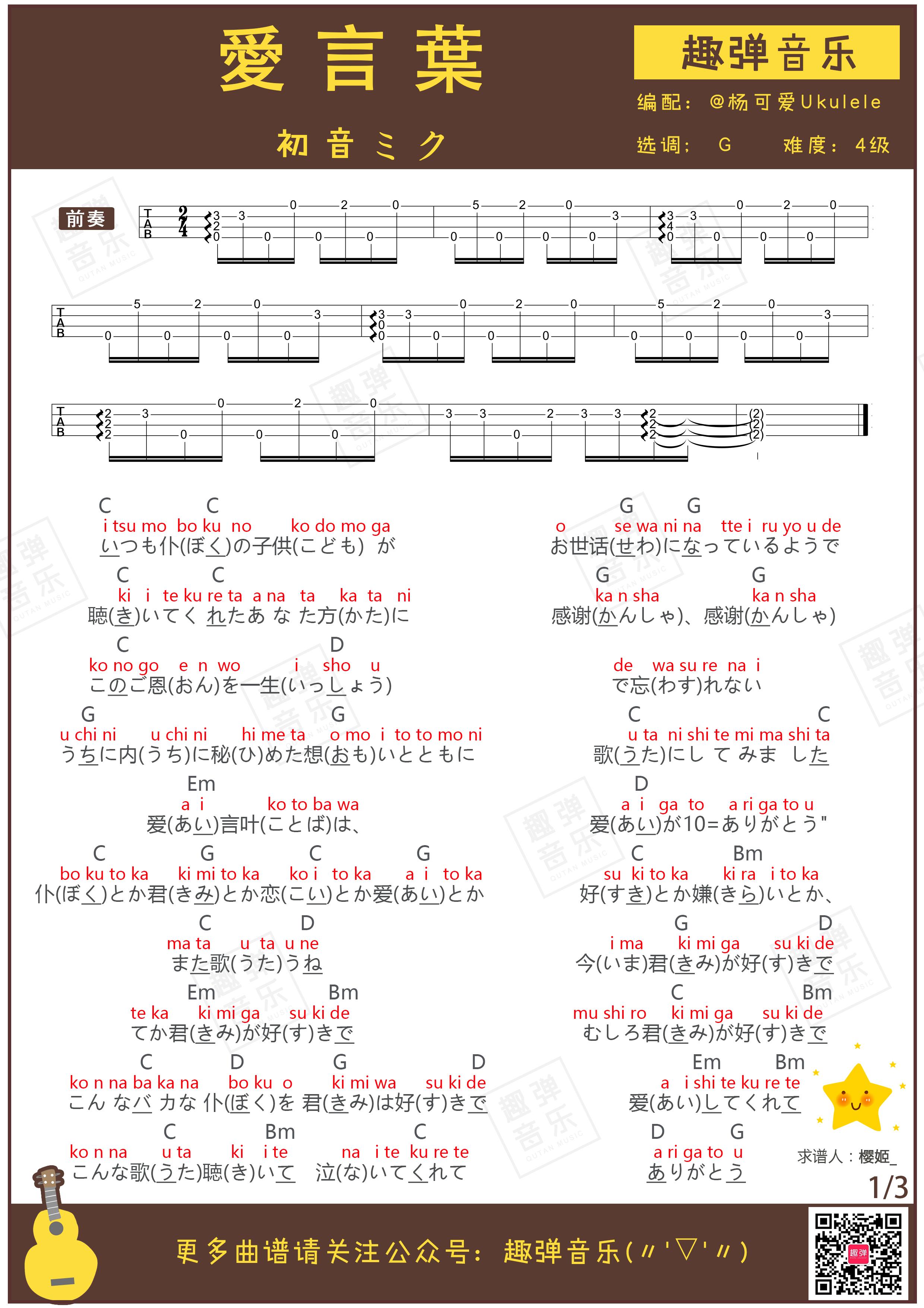《爱言叶》初音未来 尤克里里曲谱