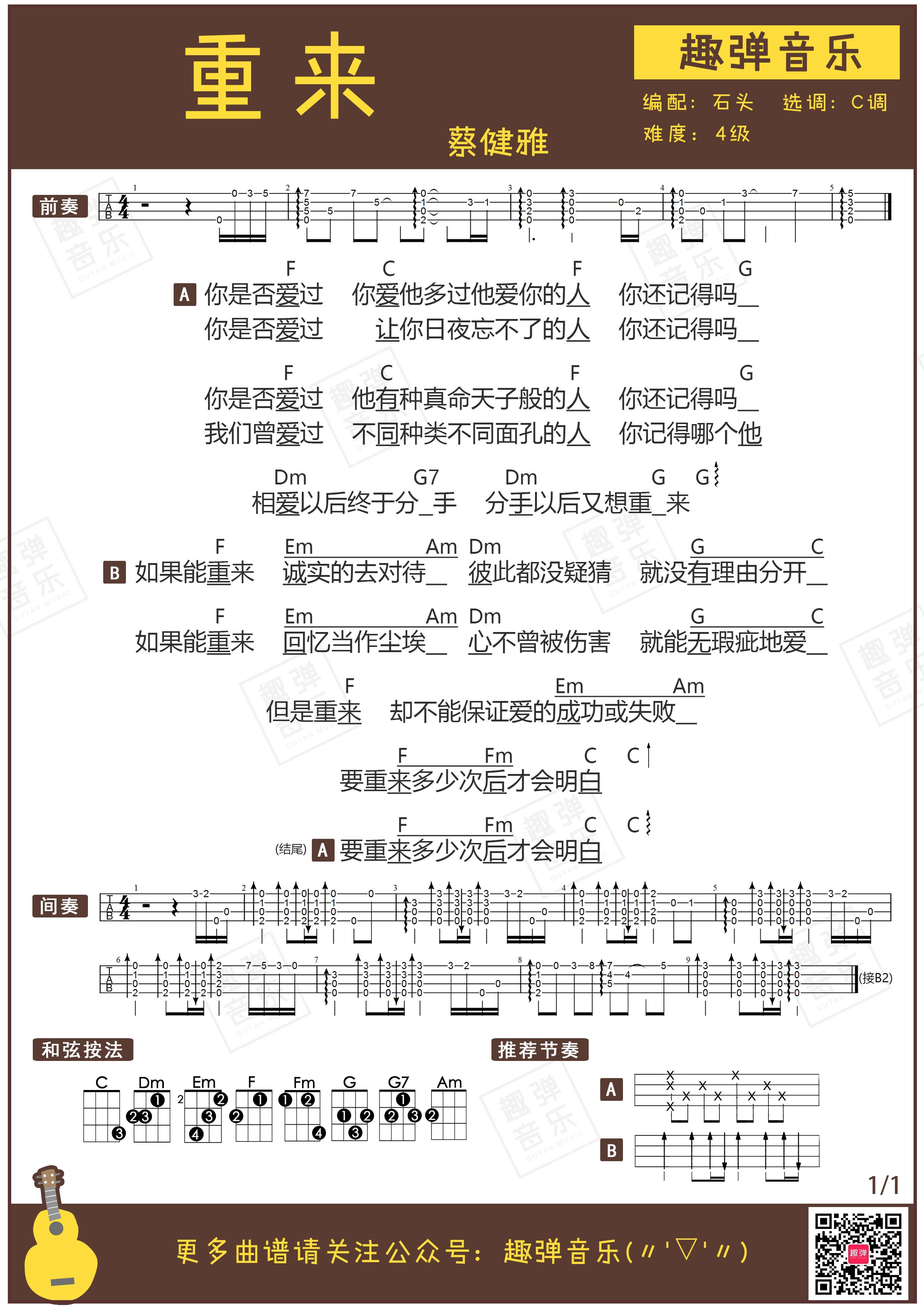 《重来》蔡健雅 尤克里里曲谱