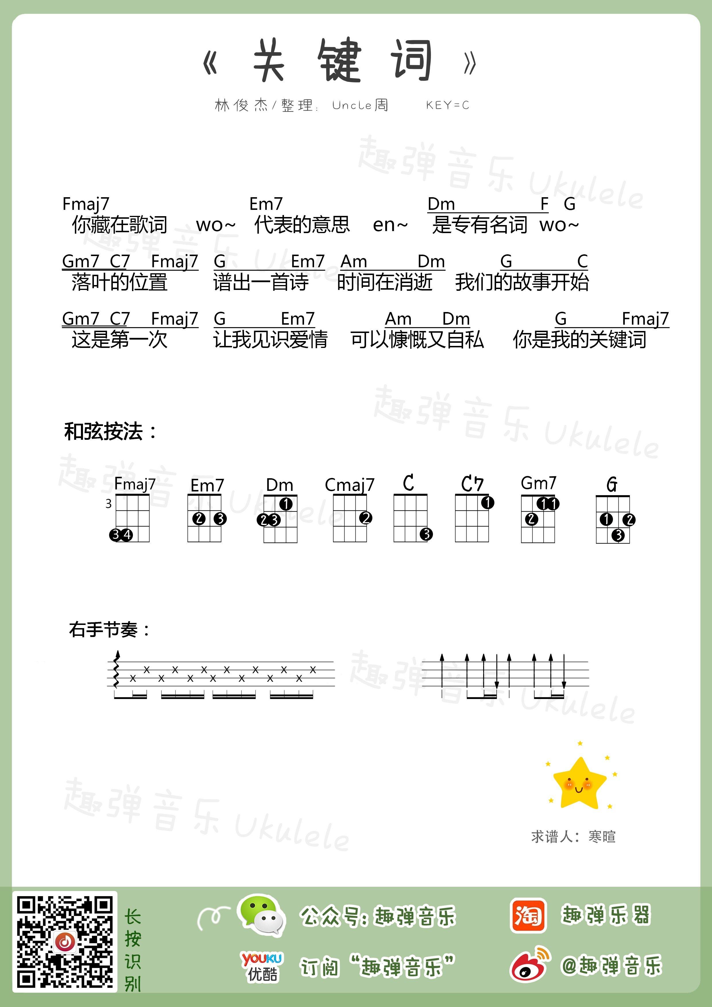 免费推广_《关键词》林俊杰 尤克里里曲谱 一起Ukulele尤克里里
