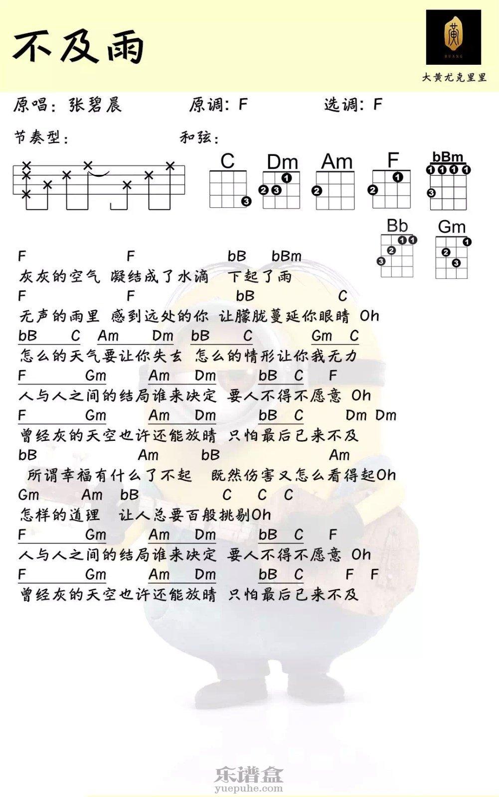 《不及雨》张碧晨 尤克里里曲谱